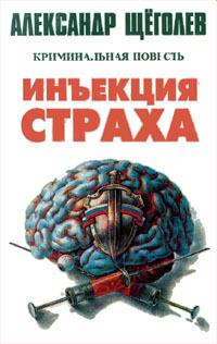 Александр Щёголев Инъекция страха
