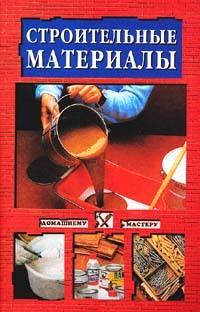 Василий Востриков Строительные инструменты
