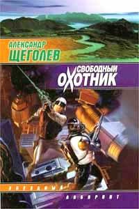 Скачать Свободный Охотник бесплатно Александр Щёголев