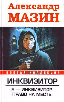Я – инквизитор LitRes.ru 59.000