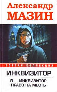 Мазин, Александр  - Право на месть