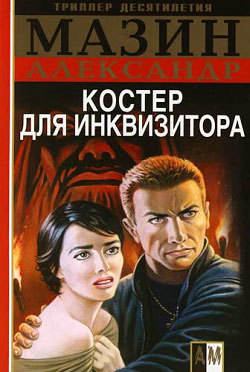 Александр Мазин Костер для инквизитора браслеты сильные эластичные друзья