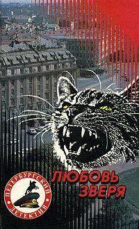 Щёголев, Александр  - Любовь зверя