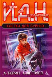 Тюрин, Александр  - Клетка для буйных (педагогическая фантастика)