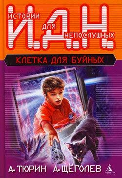 Программируемый мальчик (педагогическая фантастика)