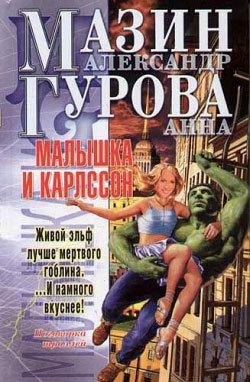 Малышка и Карлссон LitRes.ru 54.000