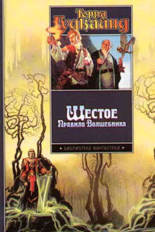 Скачать книгу четвертое правило волшебника fb2