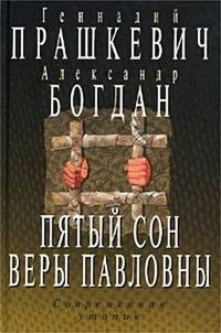- Пятый сон Веры Павловны