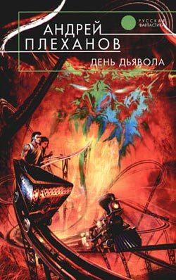 Андрей Плеханов День Дьявола мигель родарт