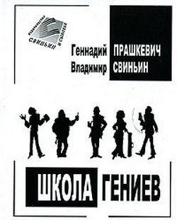 Обложка книги Школа гениев, автор Прашкевич, Геннадий