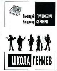 Прашкевич, Геннадий  - Школа гениев