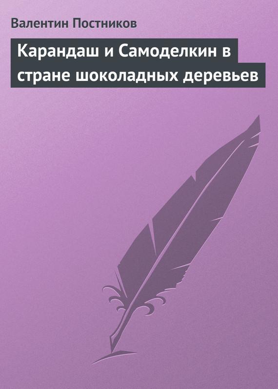 Карандаш и Самоделкин в стране шоколадных деревьев LitRes.ru 33.000