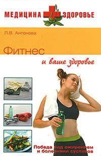 Антонова, Людмила  - Фитнес и ваше здоровье