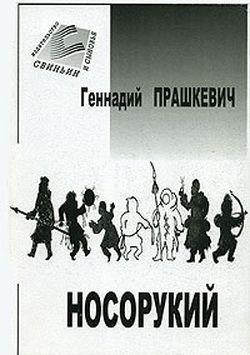 яркий рассказ в книге Геннадий Прашкевич