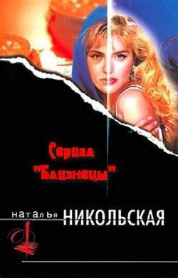 интригующее повествование в книге Наталья Никольская