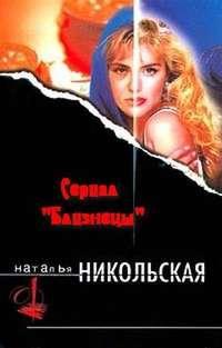 Никольская, Наталья  - Гостья из прошлого