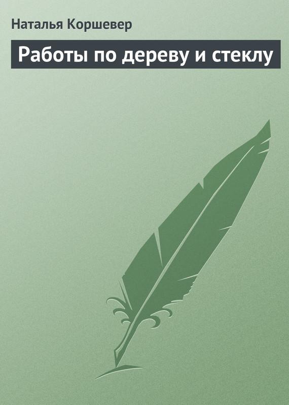 бесплатно книгу Наталья Коршевер скачать с сайта