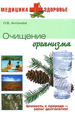 Е. А. Бойко Очищение организма ISBN: 978-5-9533-2797-8