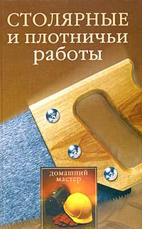 Столярные и плотничные работы LitRes.ru 99.000