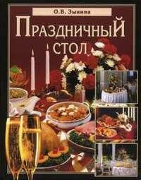 Зыкина, Ольга  - Праздничный стол