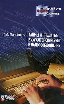 Займы и кредиты: бухгалтерский учет и налогообложение LitRes.ru 19.000