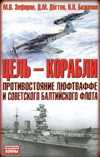 Николай Баженов - Цель – корабли. Противостояние Люфтваффе и советского Балтийского флота