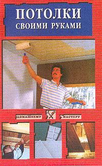 Евгения Сбитнева Потолки своими руками степанов с и электрика в квартире и доме своими руками cd