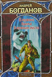 Скачать книгу В нужное время в нужном месте автор Андрей Богданов
