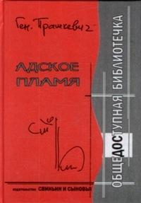 Книга. Адское пламя