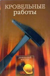 Кровельные работы LitRes.ru 49.000