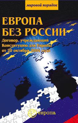 Сборник Европа без России б у обувь из европы