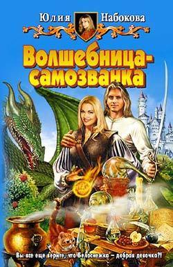 бесплатно скачать Юлия Набокова интересная книга