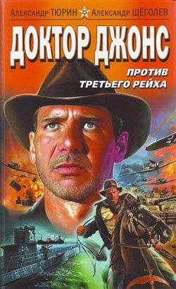 Александр Тюрин, Александр Щёголев - Доктор Джонс против Третьего рейха