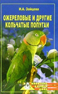 Ирина Зайцева Ожереловые и другие кольчатые попугаи корм для птиц vitakraft menu vital для волнистых попугаев основной 1кг