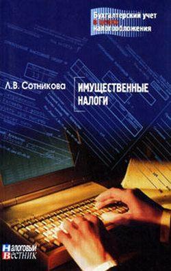 Имущественные налоги LitRes.ru 19.000