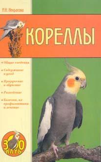 Кореллы LitRes.ru 19.000