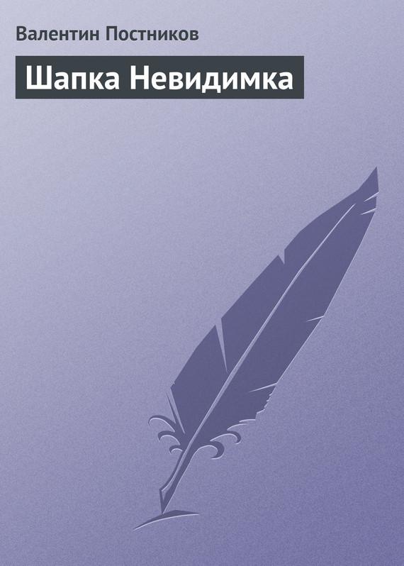 Валентин Постников Шапка Невидимка валентин постников карандаш и самоделкин в деревне козявкино