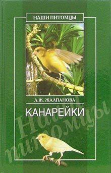 интригующее повествование в книге Линиза Жалпанова