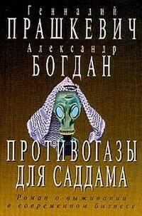 Прашкевич, Геннадий  - Противогазы для Саддама