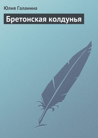 Галанина, Юлия  - Бретонская колдунья