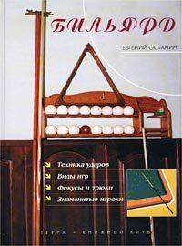 Бильярд LitRes.ru 49.000
