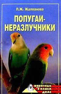 Линиза Жалпанова Попугаи-неразлучники