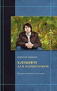 Зайцев, Алексей  - Неоконченные романы