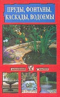Светлана Зеленкина Пруды, фонтаны, каскады, водоемы