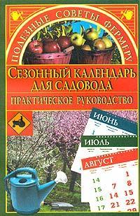 Сезонный календарь для садовода LitRes.ru 49.000