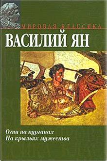 быстрое скачивание Василий Ян читать онлайн