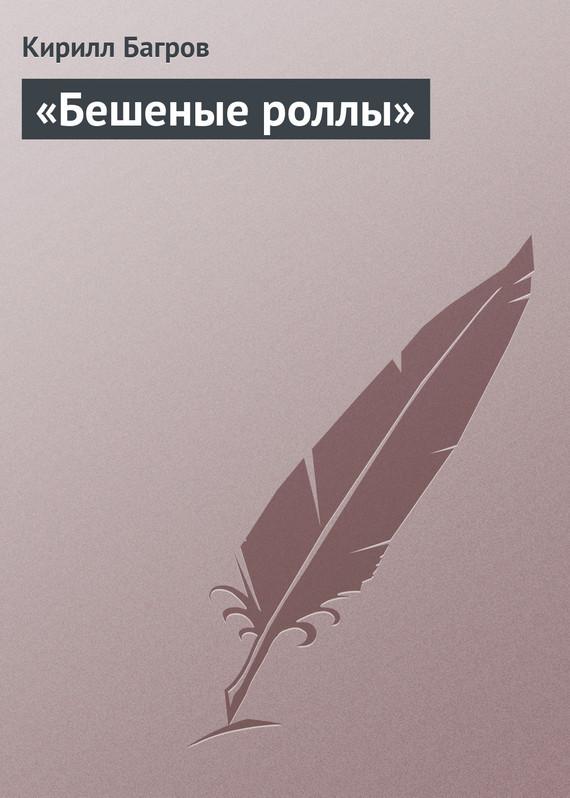 «Бешеные роллы» ( Кирилл Багров  )
