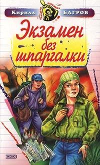 Кирилл Багров Экзамен на выживание