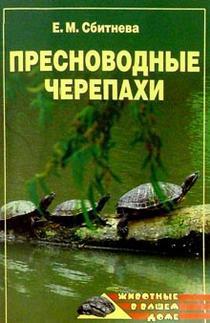 Пресноводные черепахи LitRes.ru 9.000