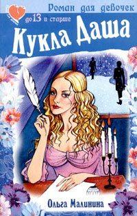 Ольга Малинина Кукла Даша кукла маленькая леди даша в платье 1979746